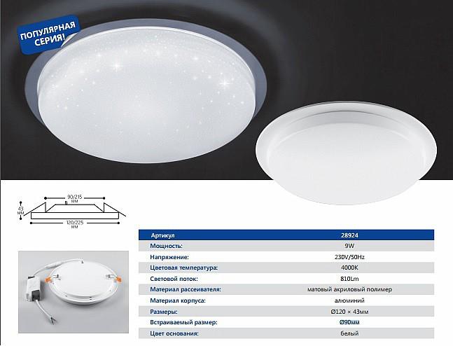 светодиодные светильники с эффектом сияния звёздного неба FERON AL5000 и AL9050